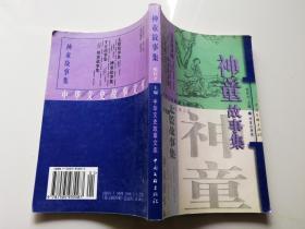 中华文史故事文库:第五辑