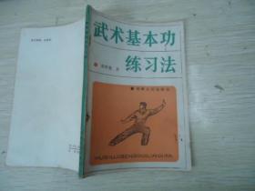 武术基本练习法