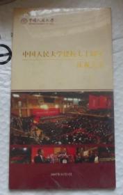 中国人民大学建校70周年庆祝大会-DVD盘