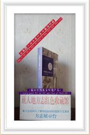 襄垣县乡土田野调查-----《襄垣非物质文化遗产志》---非卖品---虒人荣誉珍藏