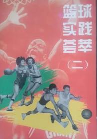 篮球实践荟萃(二)