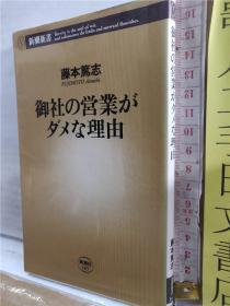 藤本笃志 御社の営业がダメな理由  日文原版64开新潮文库综合书