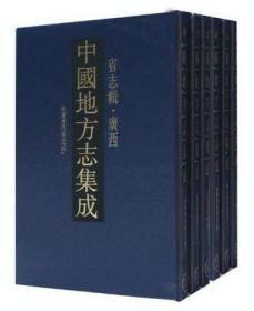 中国地方志集成·省志辑·广西(16开精装本 全七册 原箱装)