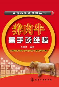 养肉牛高手谈经验+零起点学办肉牛养殖场(共2册) 正版 肖冠华  9787122235060