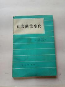 社会的信息化(1985年一版一印)