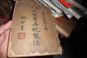 1939年初版初印--考正丸散膏丹配制法下册(原版,初版)