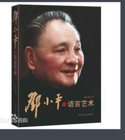 (正品包邮)邓小平的语言艺术