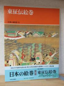 鉴真和上东征传绘卷 日本绘卷大成普及版 唐招提寺秘藏古画全本全彩复制