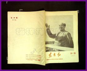 东方红 18-20 1967