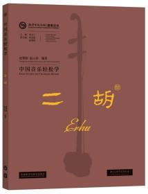 中国音乐轻松学-二胡