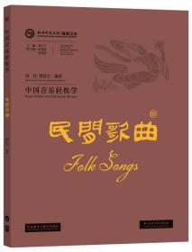 中国音乐轻松学-民间歌曲