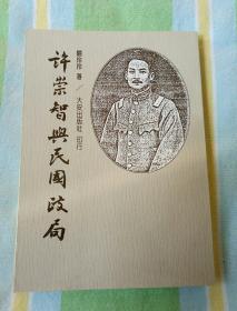 许崇智与民初政局(关玲玲教授的签名本)全网绝版