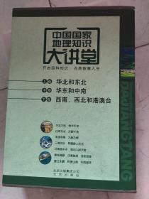 中国国家地理大讲堂三册全