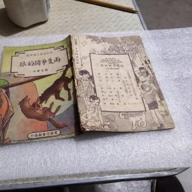修订幼童文库初编,(两只争斗的狼)中华民国37年八月修订第一版