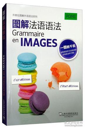 图解法语语法