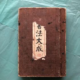 民国37年版 《书法大成》(线装 白宣纸 精印)