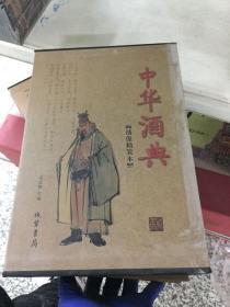中华酒典—绣像精装本