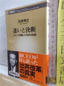 出井伸之 迷いと决断 ソニーと格闘した10年の记录 日文原版64开新潮文库综合书