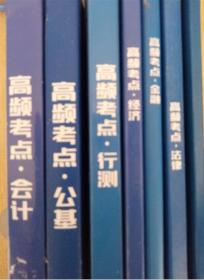 农信社农商行招聘考试专用教材高频考点系列 时代教育