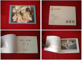 《老人与海》,50开常松画,人美2015.11出版10品,5255号,连环画