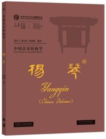 中国音乐轻松学-扬琴