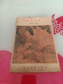 中国绘画理论傅抱石撰辑