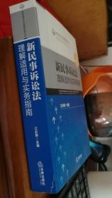 正版新书 新民事诉讼法理解适用丛书:新民事诉讼法理解适用与实务指南