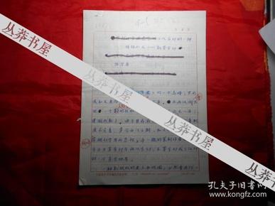 陕西书法家陈华春 手稿5页《汉代官印的一种特殊形式——新莽官印》(附图 一页)