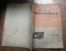 浙江省毒蛇咬伤防治研究资料汇编(第二辑)