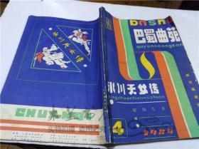 冰川天女传 梁羽生 巴蜀曲苑杂志社  1984年 16开平装