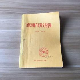 国家房地产政策文件选编(1985-1987)