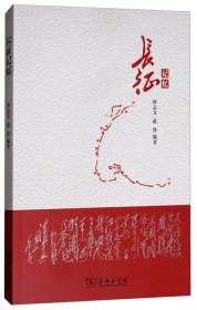 新书--长征记忆