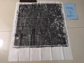 千唐志斋博物馆拓片:文恭碑拓(原石拓)