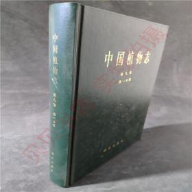 中国植物志  第九卷 第一分册(精装本)   正版图书