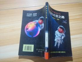通向太空之路——科学攀登丛书