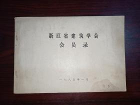 浙江省建筑学会会员录
