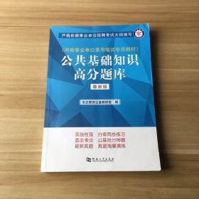 公共基础知识高分题库(最新版)