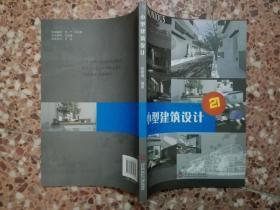 21世纪高职高专艺术设计专业系列规划教材:小型建筑设计