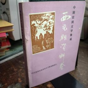 中国民间文字集成西充县资料卷