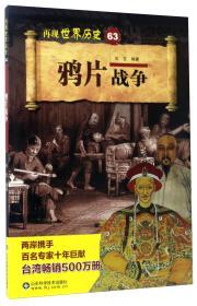 再现世界历史63·鸦片战争
