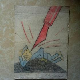 解放初期著名漫画家(方成)人物时代漫画作品一副。