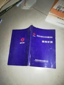 东风小霸王系列轻型商用车使用手册