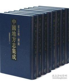 中国地方志集成·省志辑·湖南(16开精装 全十二册 原箱装)