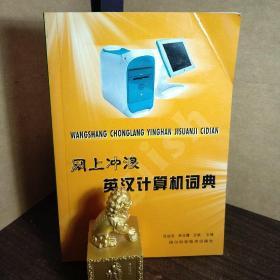 网上冲浪;英汉计算机词典