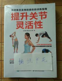 提升关节灵活性 保持体态及预防损伤的训练指南