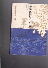 逆海——中华民国海军纪事