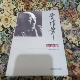 曹清华纪念集     西2(2一245)