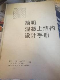 简明混凝土结构设计手册