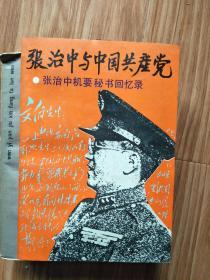 张治中机要秘书余湛邦回忆录《 张治中与中国共产党》经典!