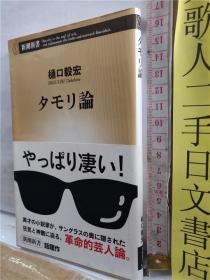 樋口毅宏 タモリ论  日文原版64开新潮文库综合书
